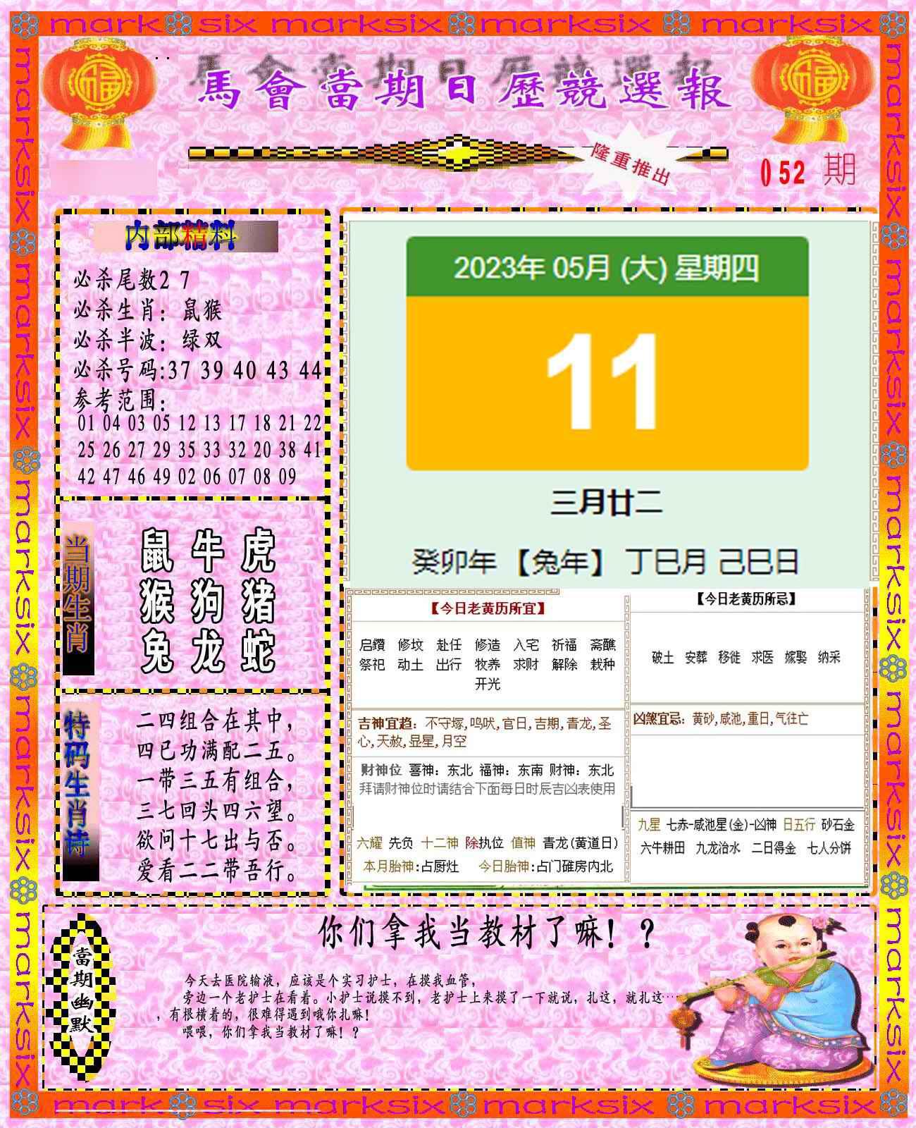 052期日历精选报(彩)