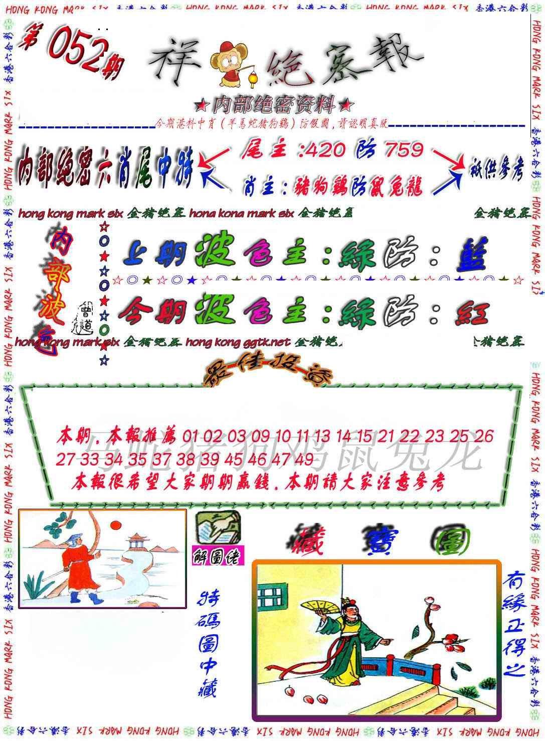 052期金鼠绝密图