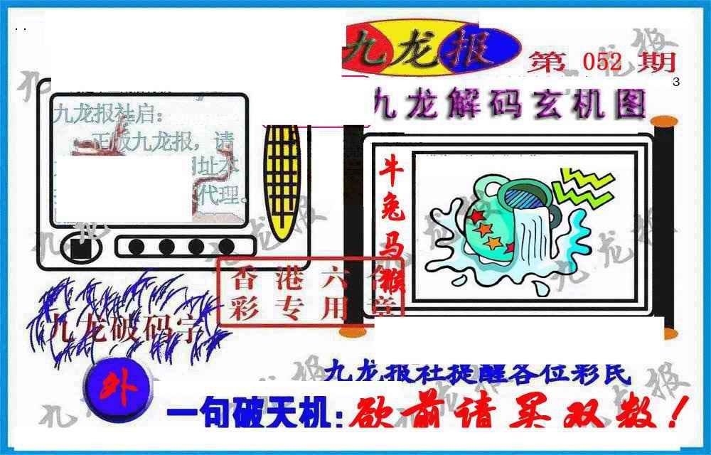 052期九龙报(信封)