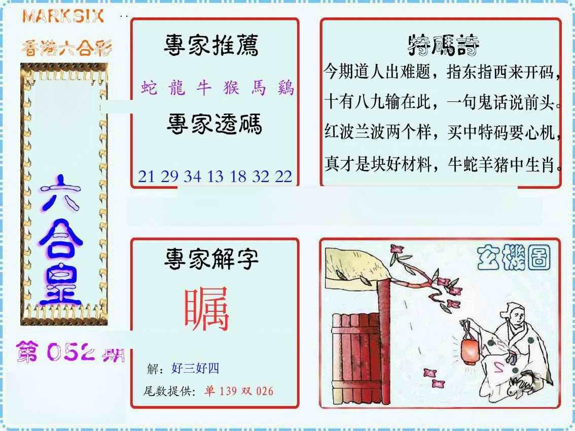 052期马经六合皇(新图)
