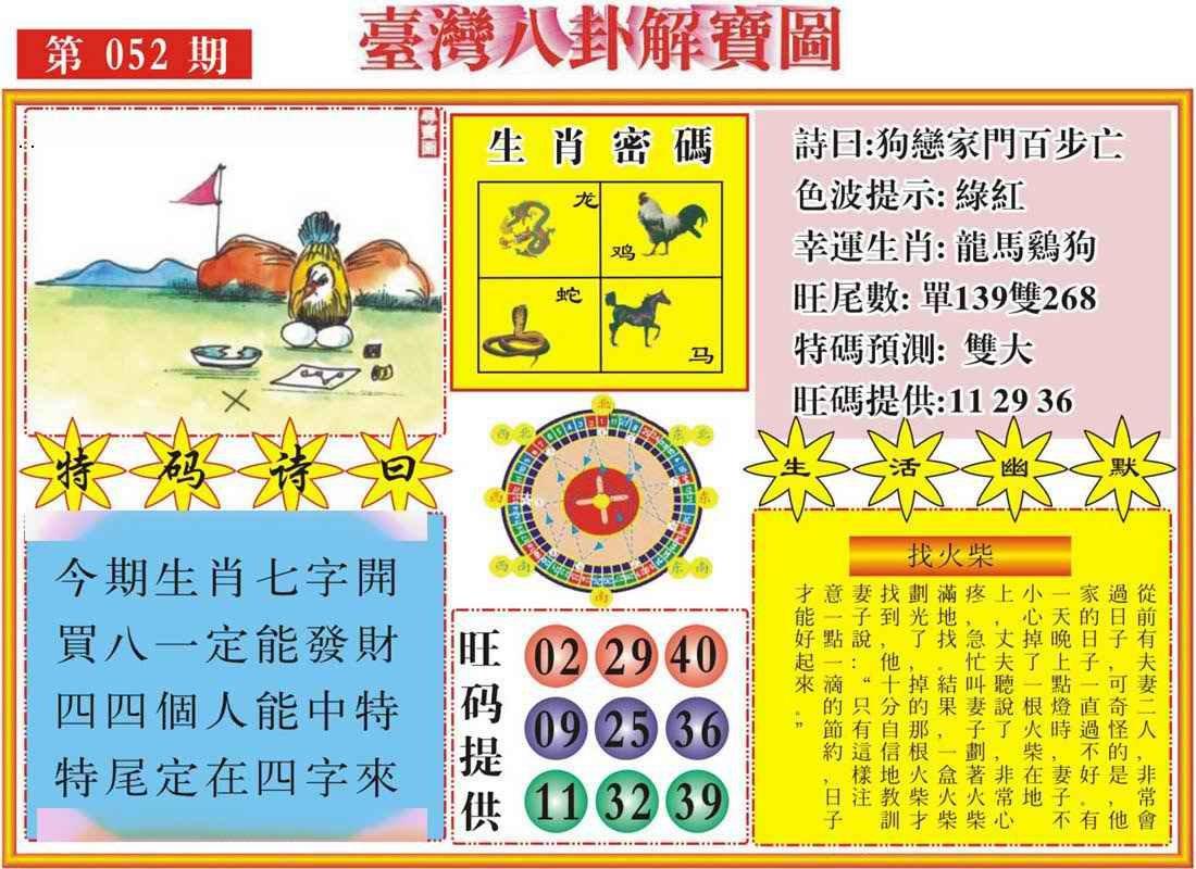 052期台湾八卦解宝图