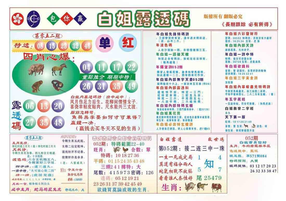 052期香港马会专刊B