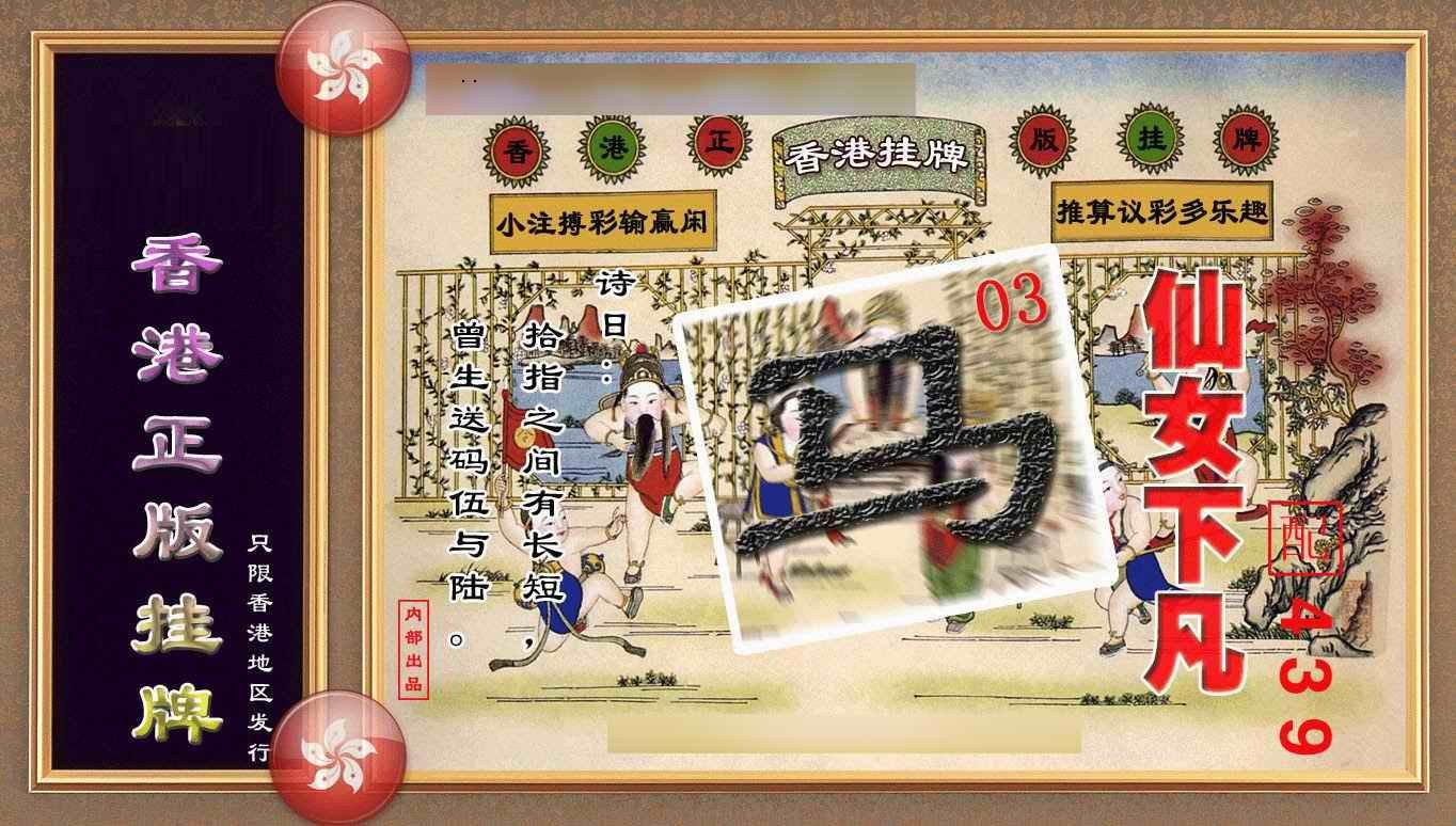052期香港正版挂牌(另版)