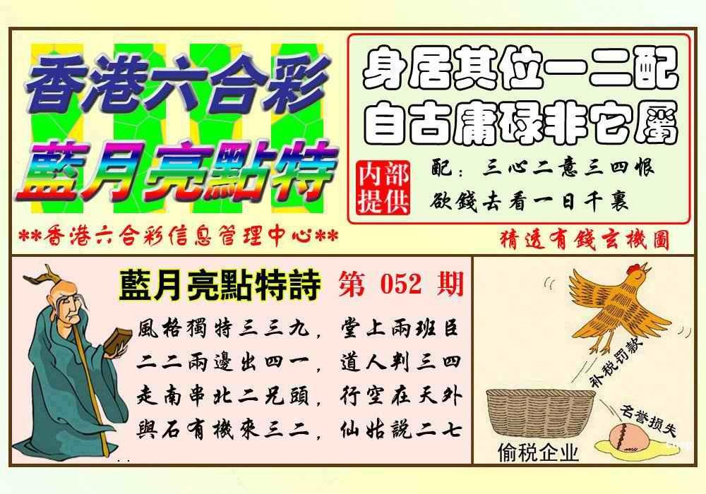 052期蓝月亮点特码(新图)