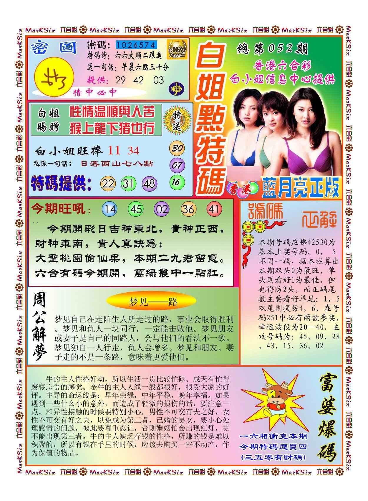 052期白小姐点特码(新图)
