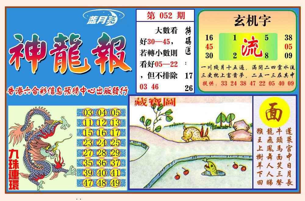 052期神龙报(新图)