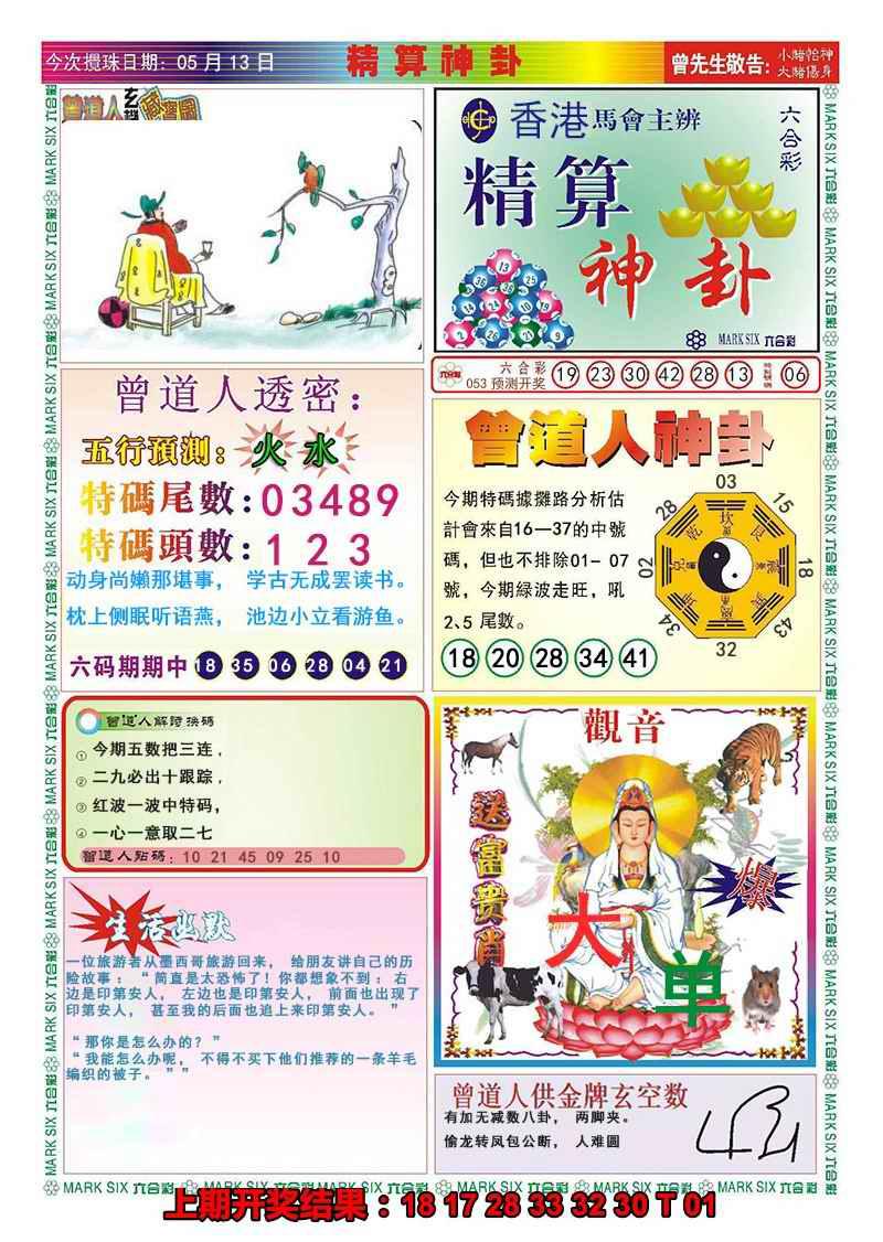 053期118精算神卦(新图)