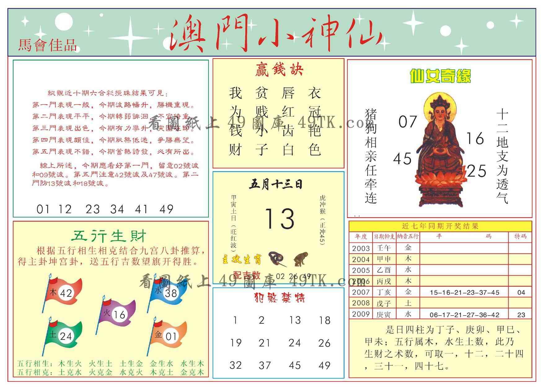 053期澳门小神仙-2