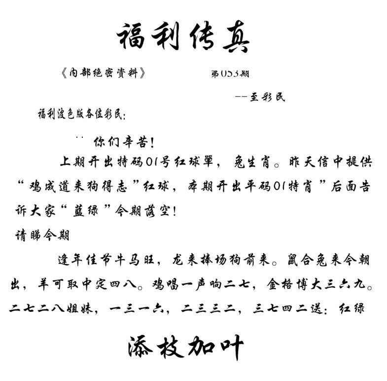 053期福利传真(信封)