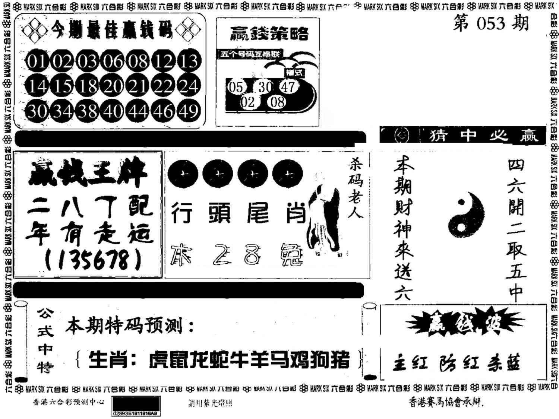 053期香港赢钱料