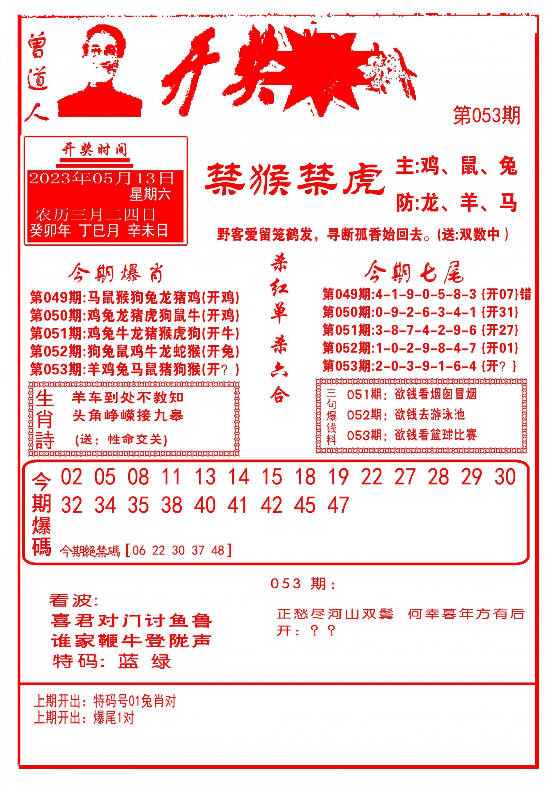 053期开奖爆料(新图推荐)