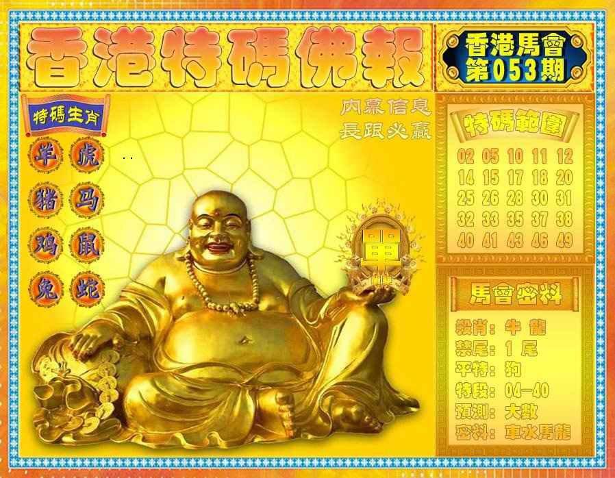 053期香港特码佛报