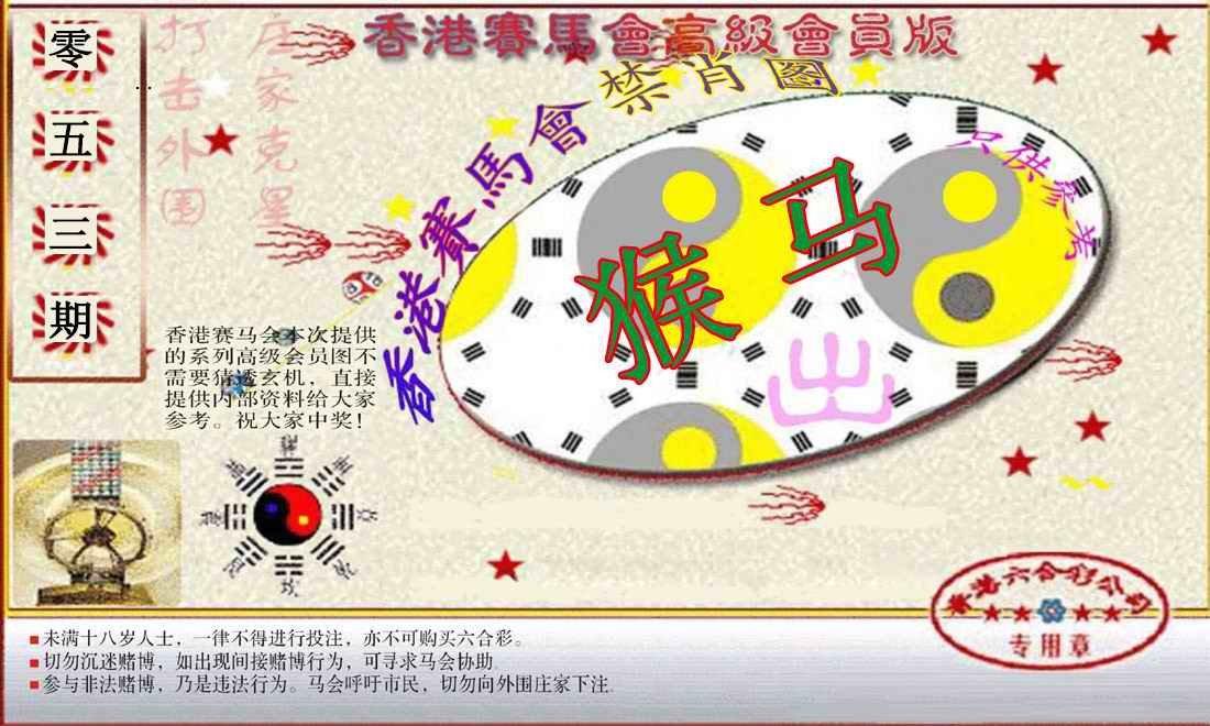 053期赛马会高级禁肖图(新)