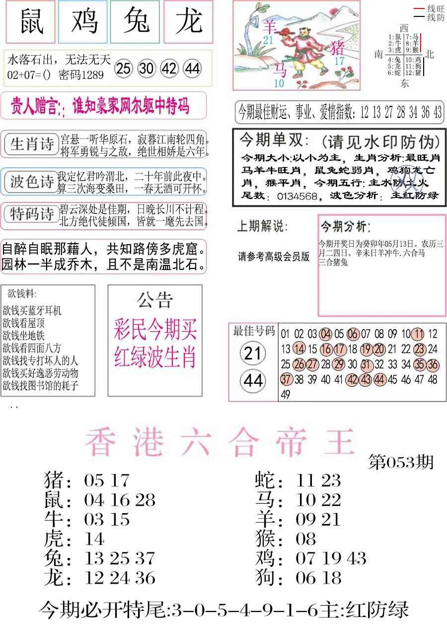 053期凤凰闲情A