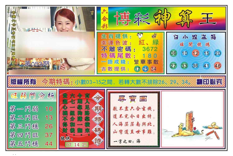 053期博彩神算王(新图)