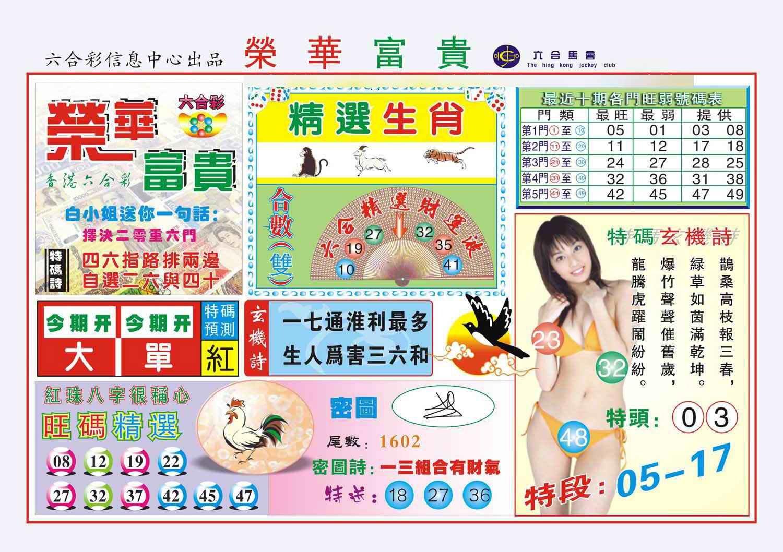 053期荣华富贵(新图)