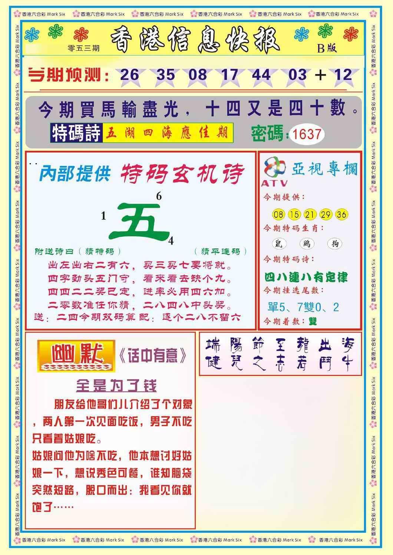 053期香港信息快报B(新)