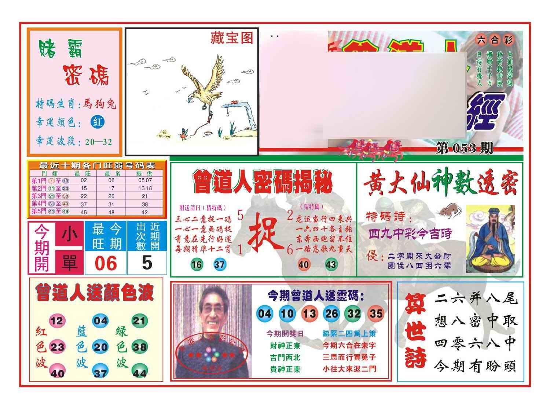 053期赢钱一经(新图)