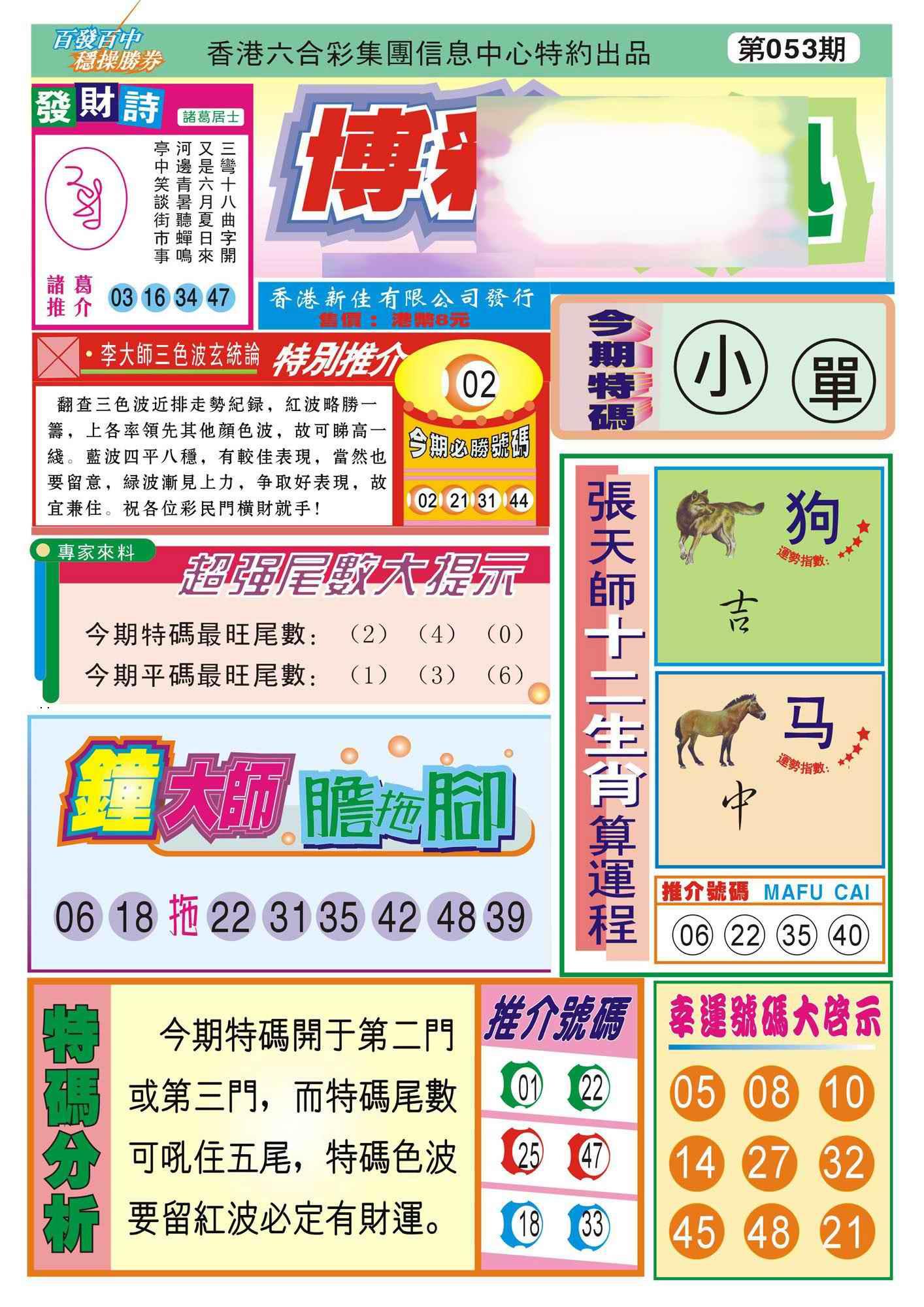 053期香港博彩快迅(新图)