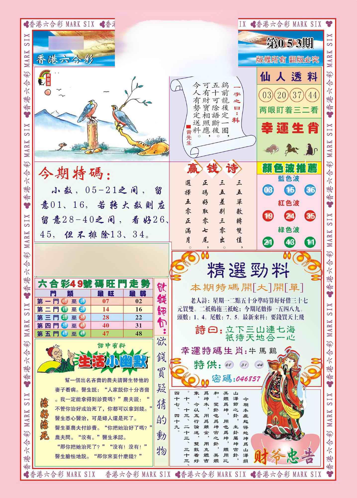 053期香港大富大贵(新图)