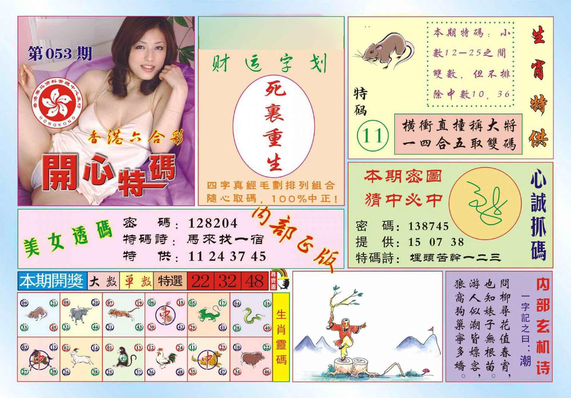 053期香港开心特码(新图)