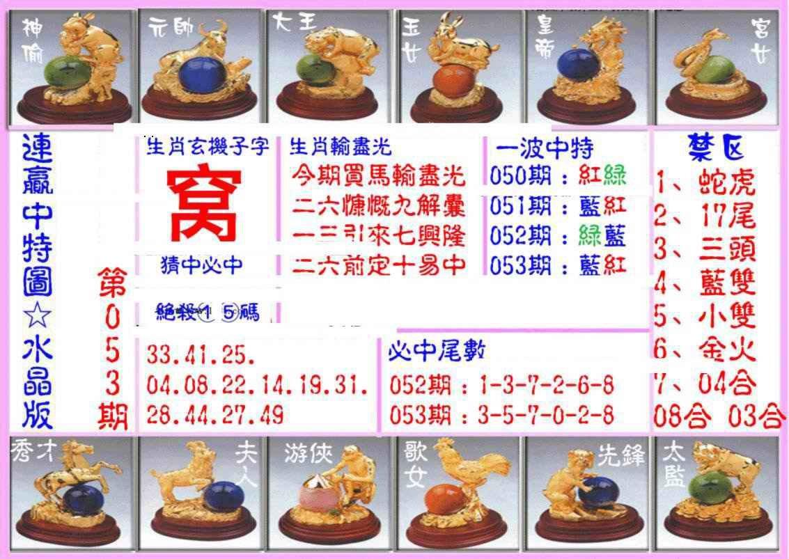 053期连赢中特图(水晶版)
