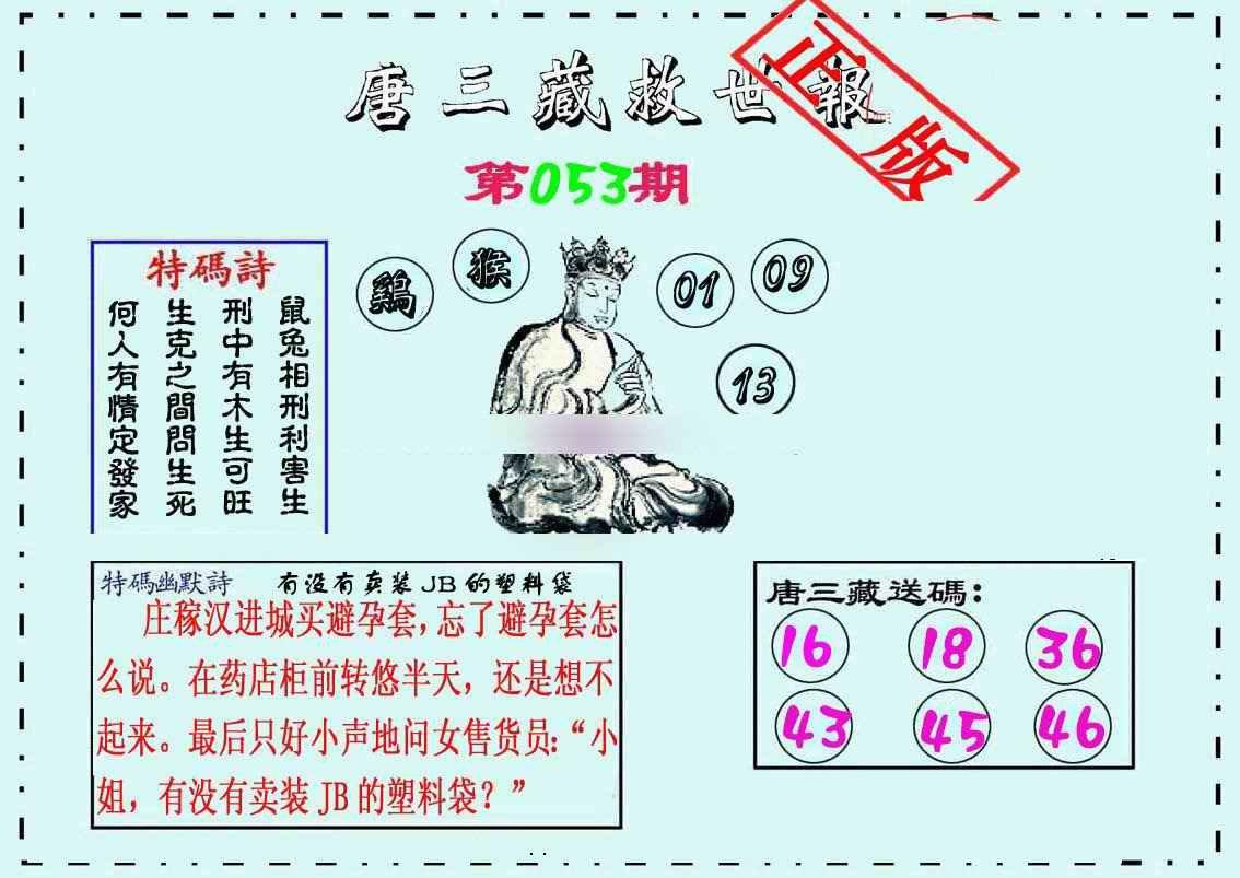 053期唐三藏救世报