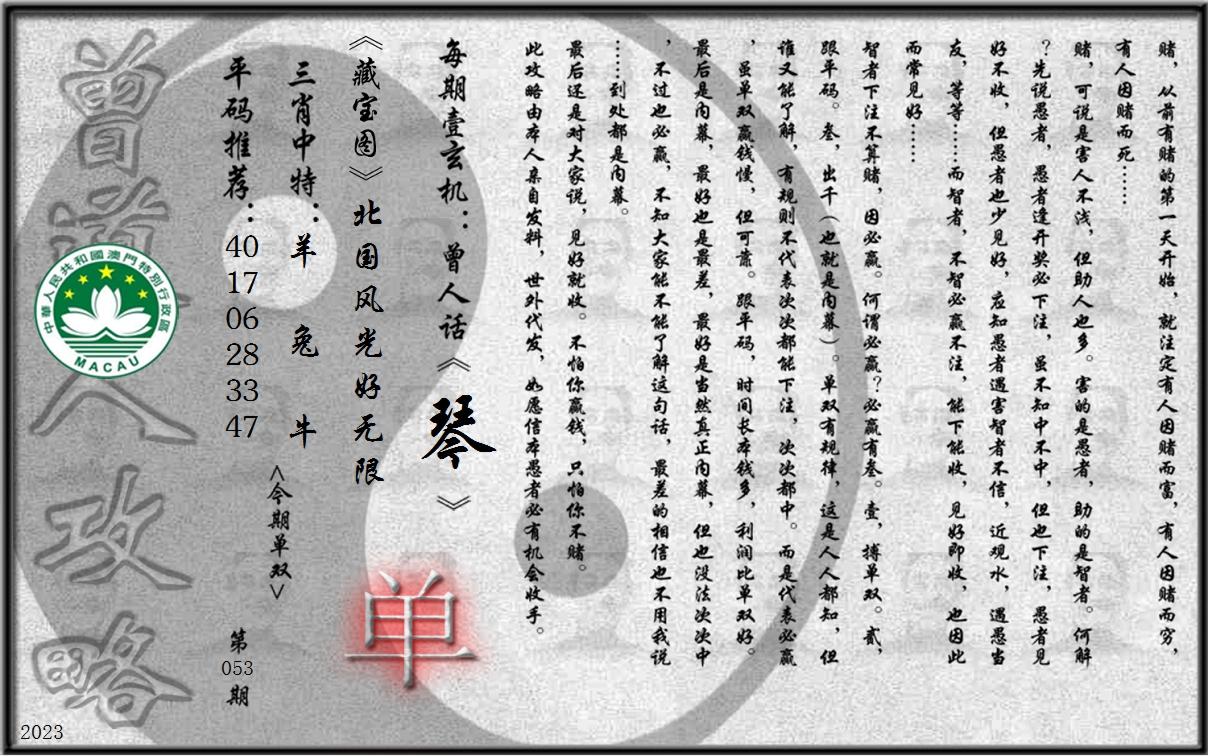 053期曾道人攻略(最老版)