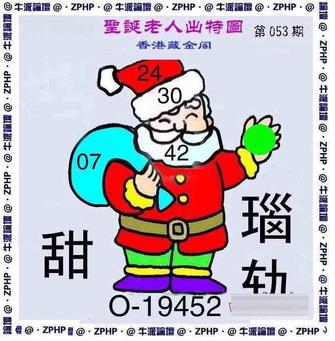 053期牛派圣诞报