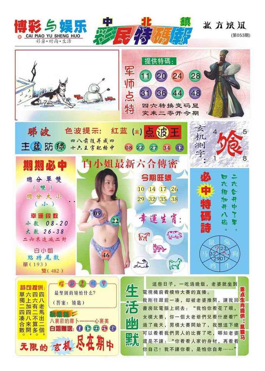 053期中北彩民特码报(新)