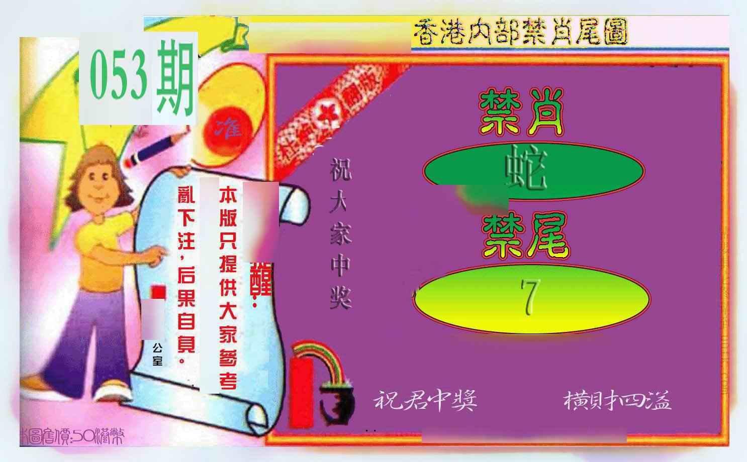 053期禁肖-禁尾图