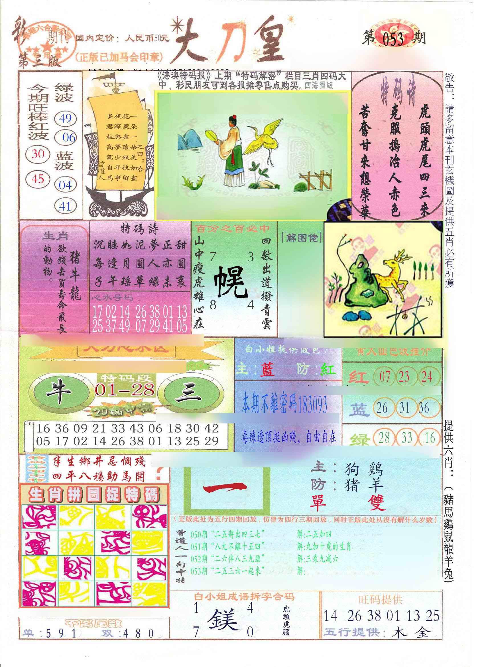 053期大刀皇(新料)