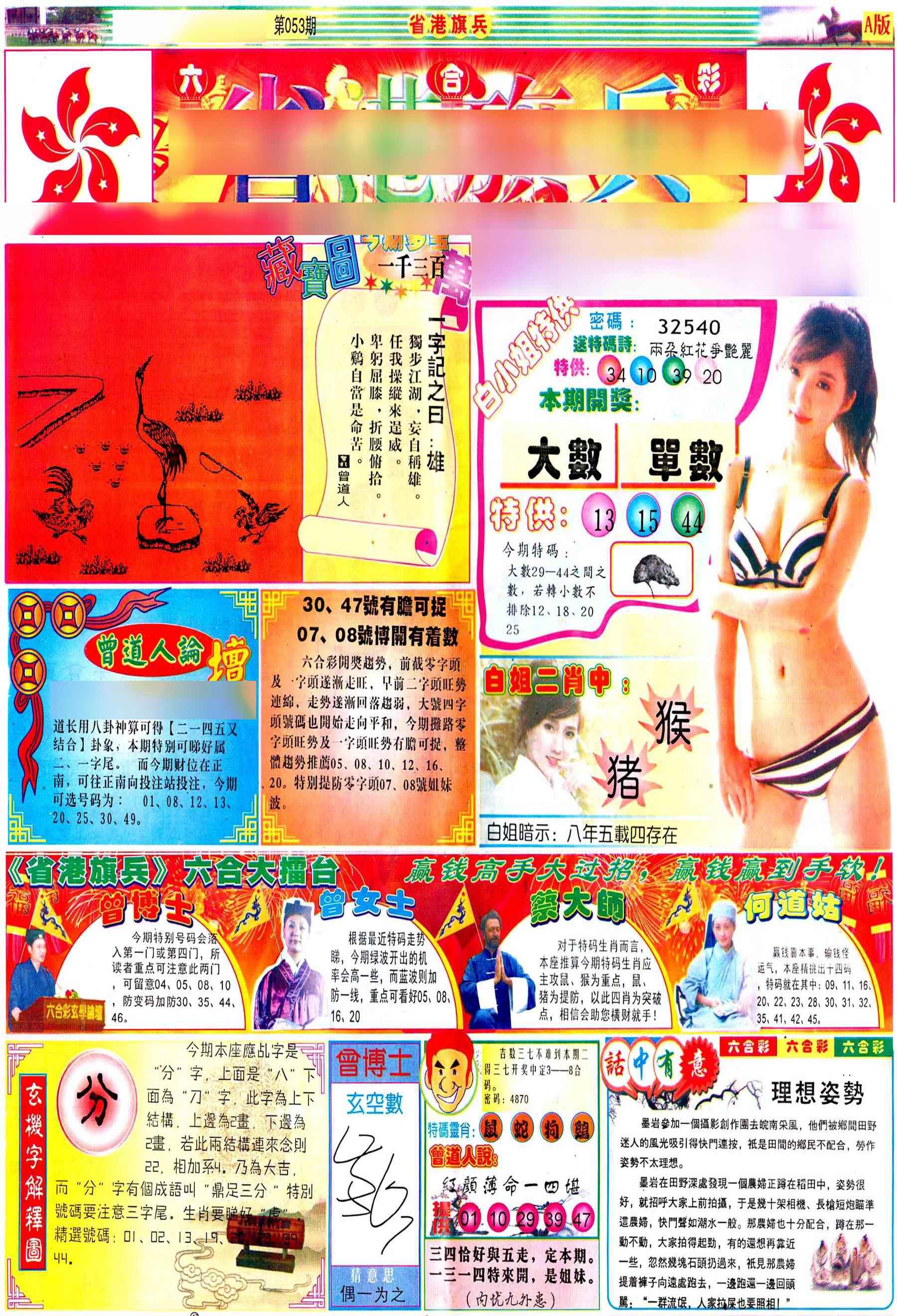 053期彩道A(保证香港版)