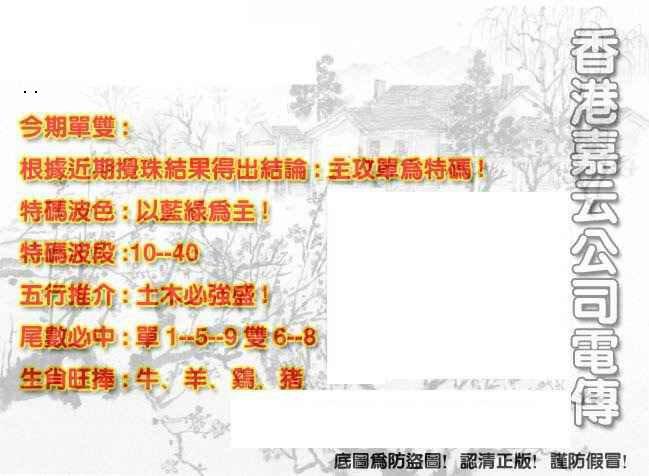 053期香港嘉云公司电传
