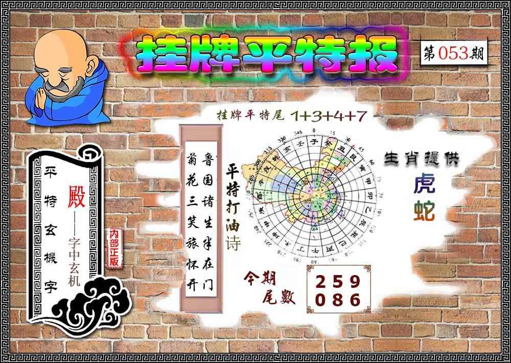 053期挂牌平特(新图)