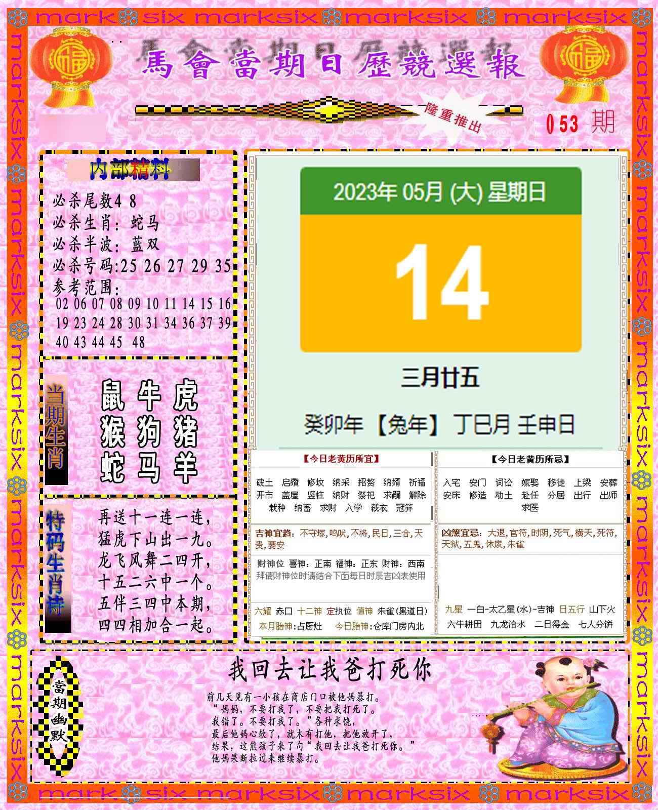 053期日历精选报(彩)