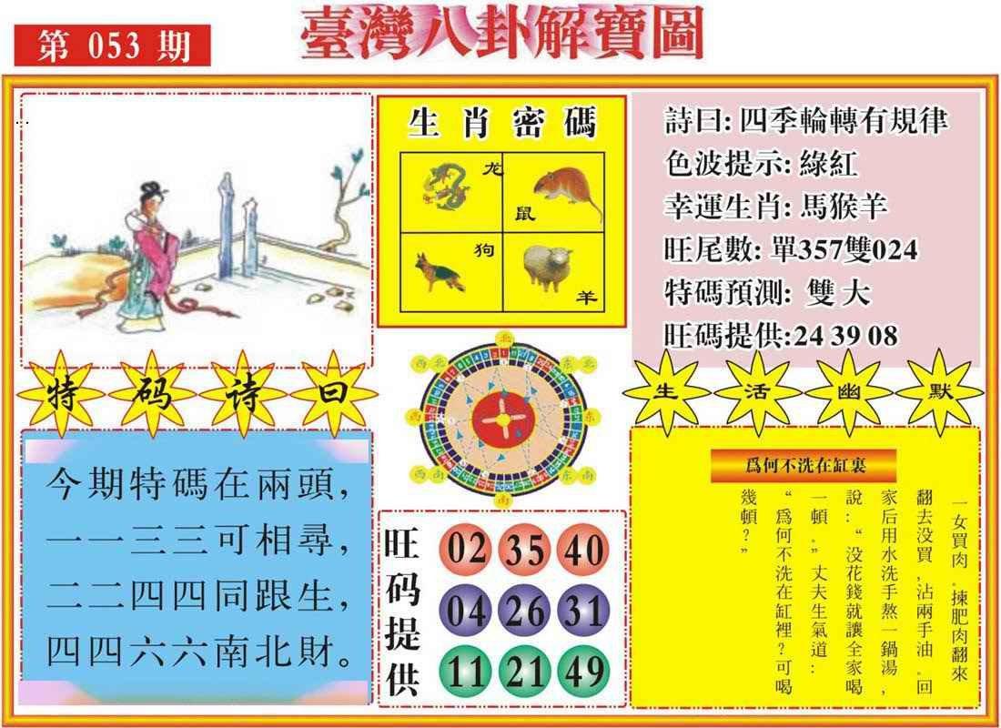 053期台湾八卦解宝图