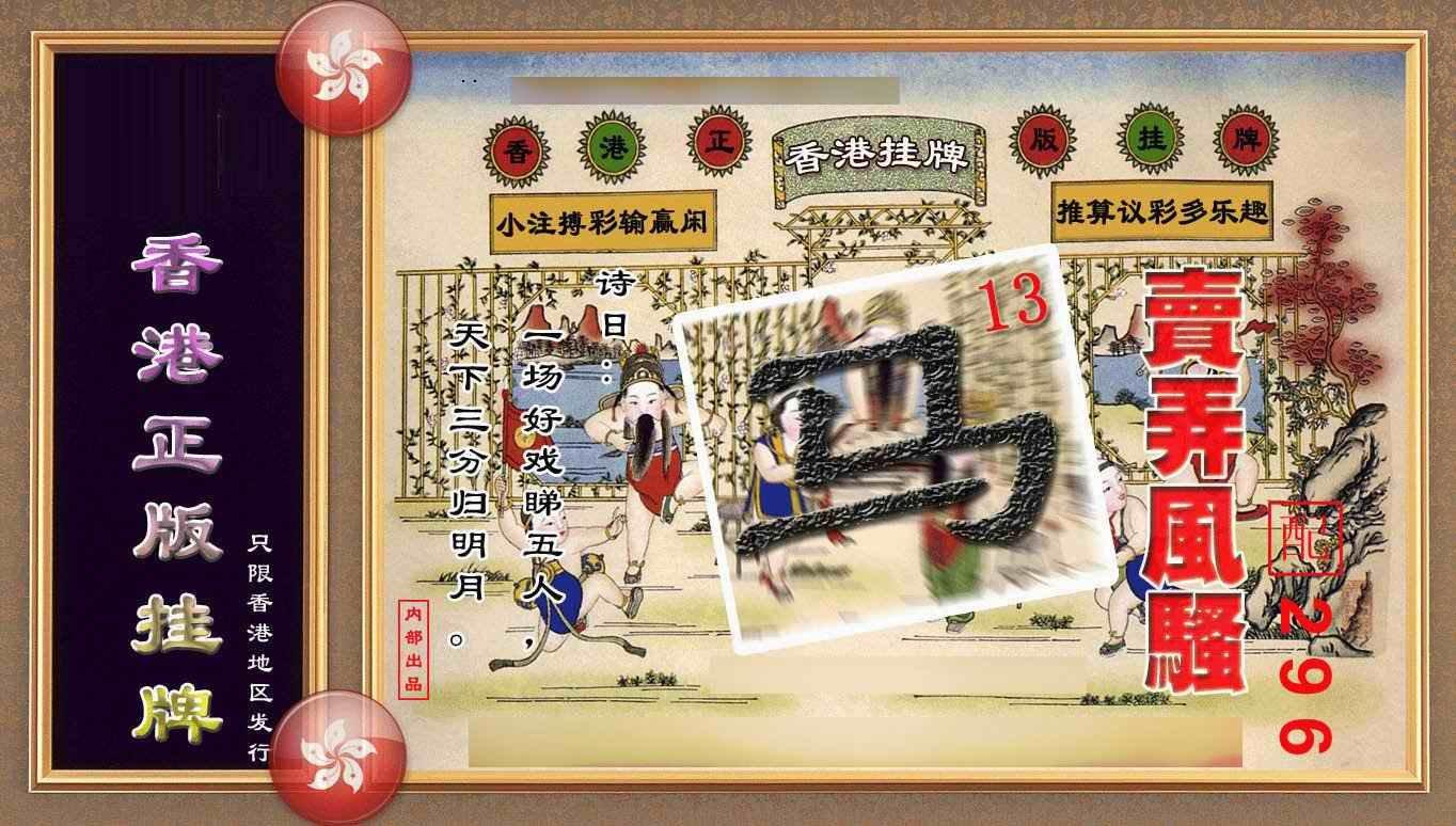 053期香港正版挂牌(另版)
