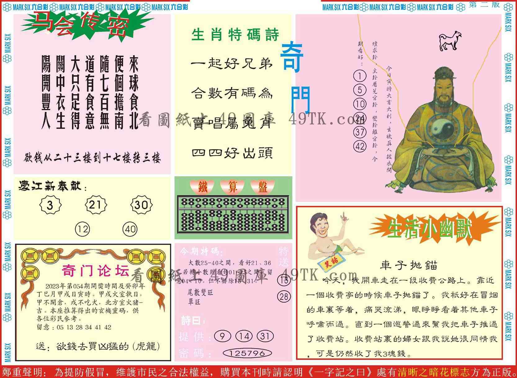 054期新濠江赌经B