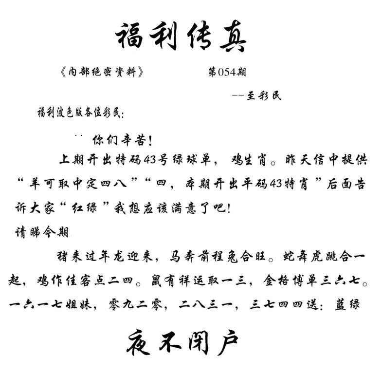 054期福利传真(信封)