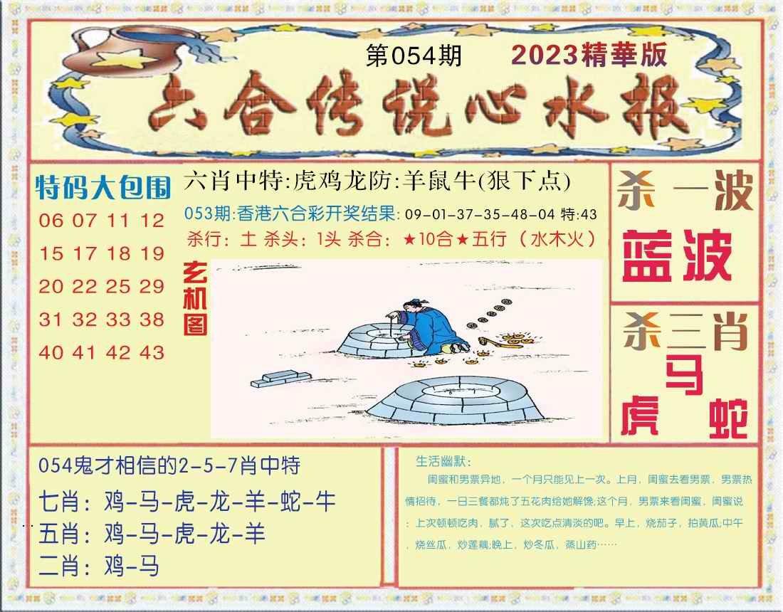 054期六合传说(心水版)