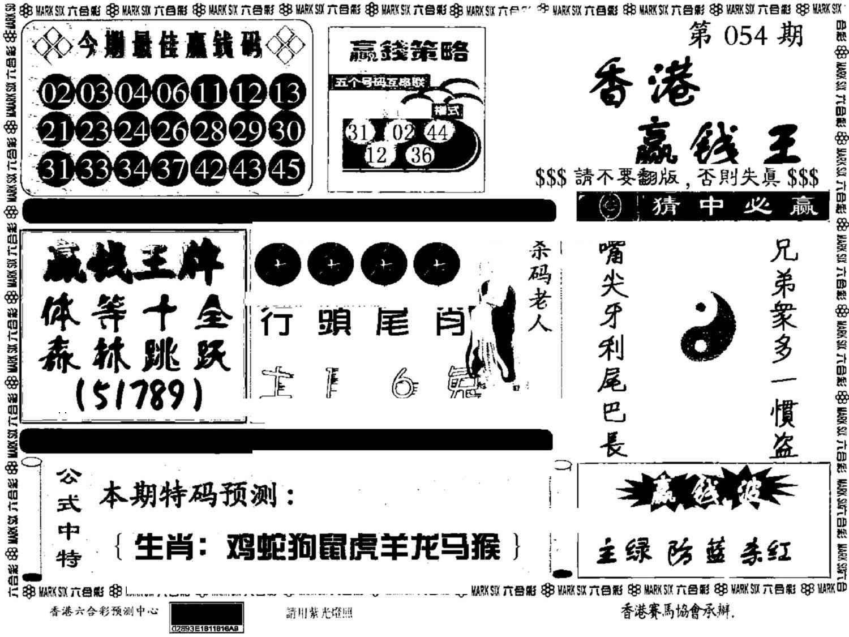 054期香港赢钱料