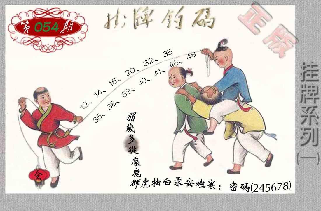 054期马经挂牌系列A(新图)