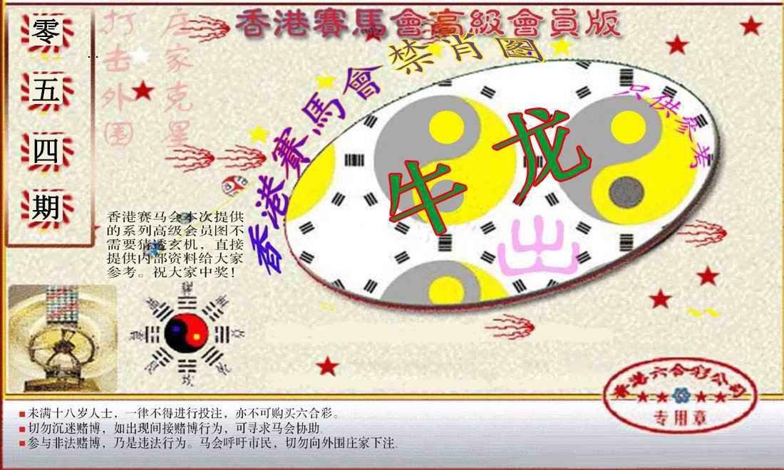 054期赛马会高级禁肖图(新)