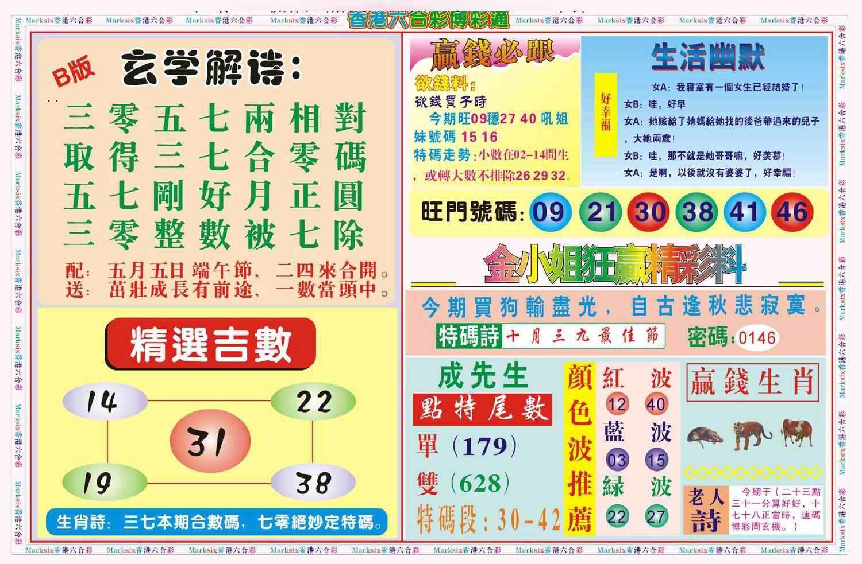 054期博彩通B(新图)