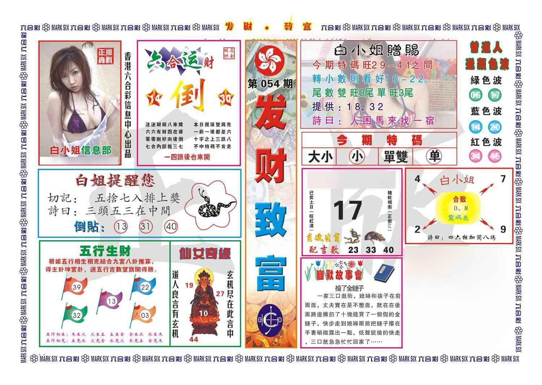 054期发财致富(新图)