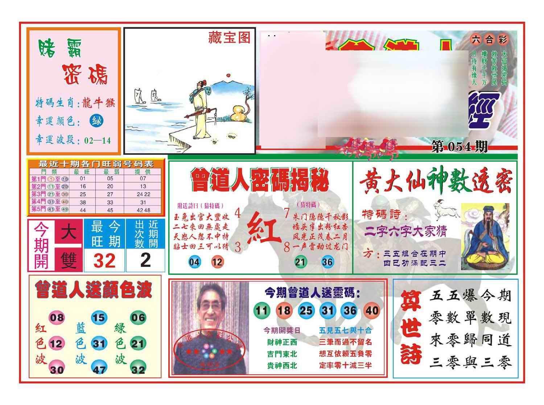 054期赢钱一经(新图)