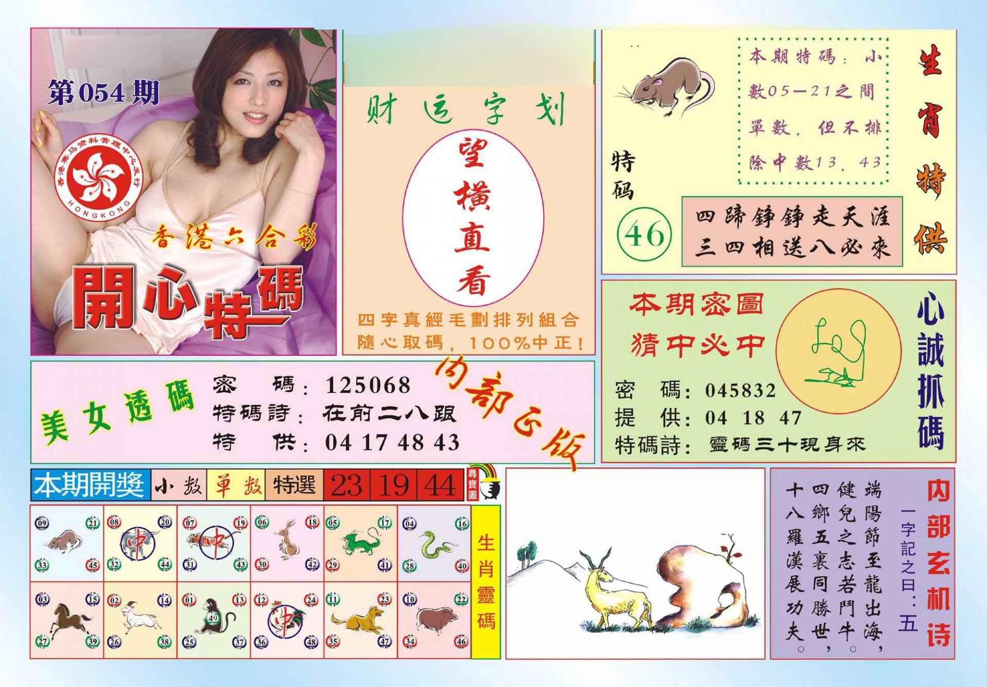054期香港开心特码(新图)