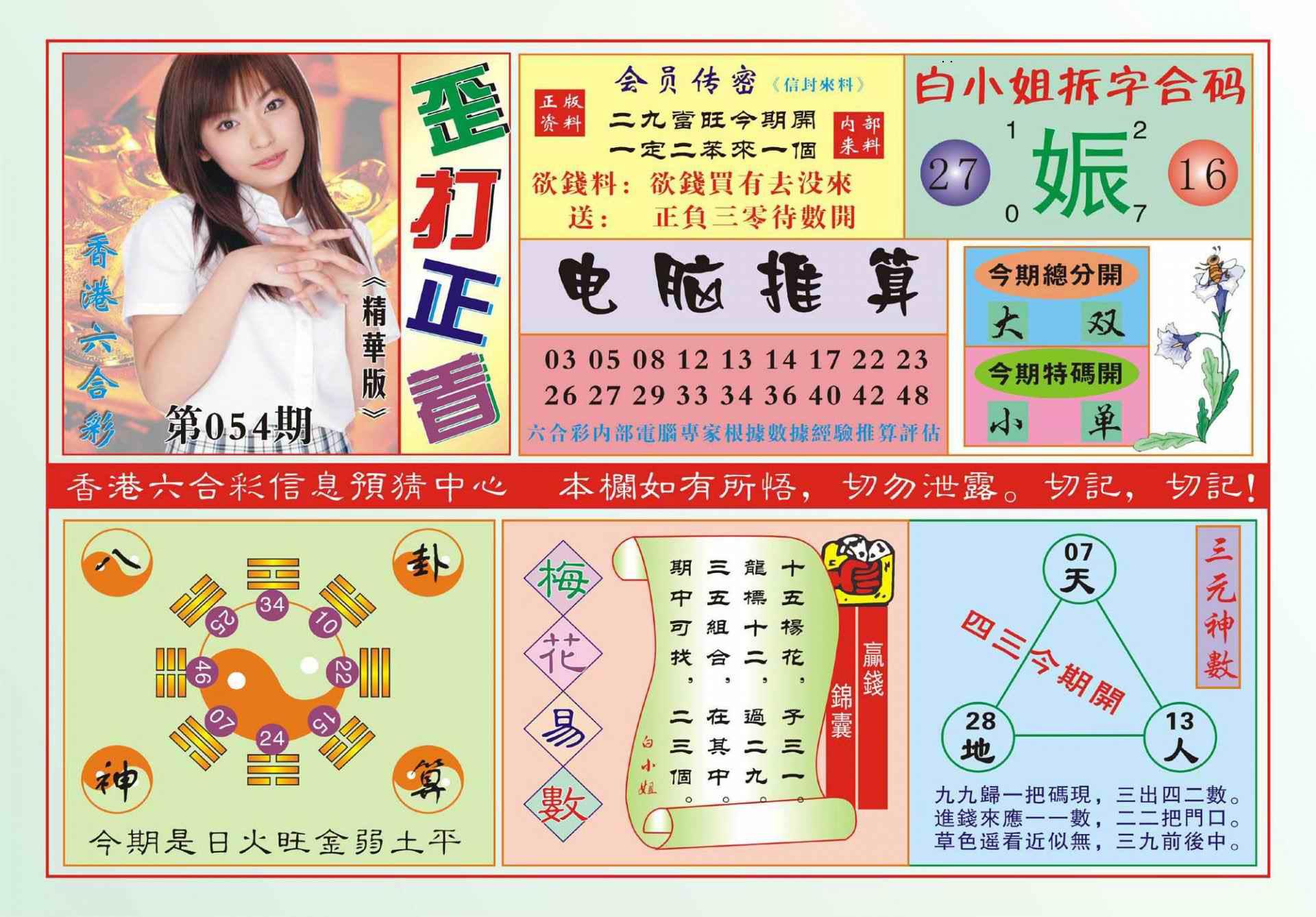 054期香港歪打正着(新图)