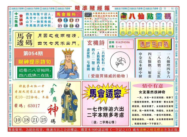 054期精准赌经报B(新图)